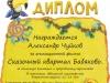 диплом-мкльтгорой-2