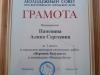 молсовет_Паневина
