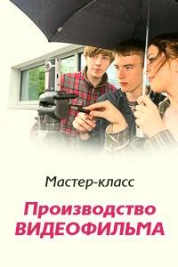 Мастер-класс Производство видеофильма