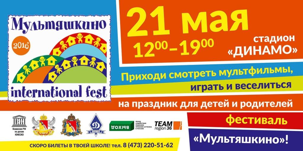 Фестиваль Мультяшкино 2016 на стадионе Динамо